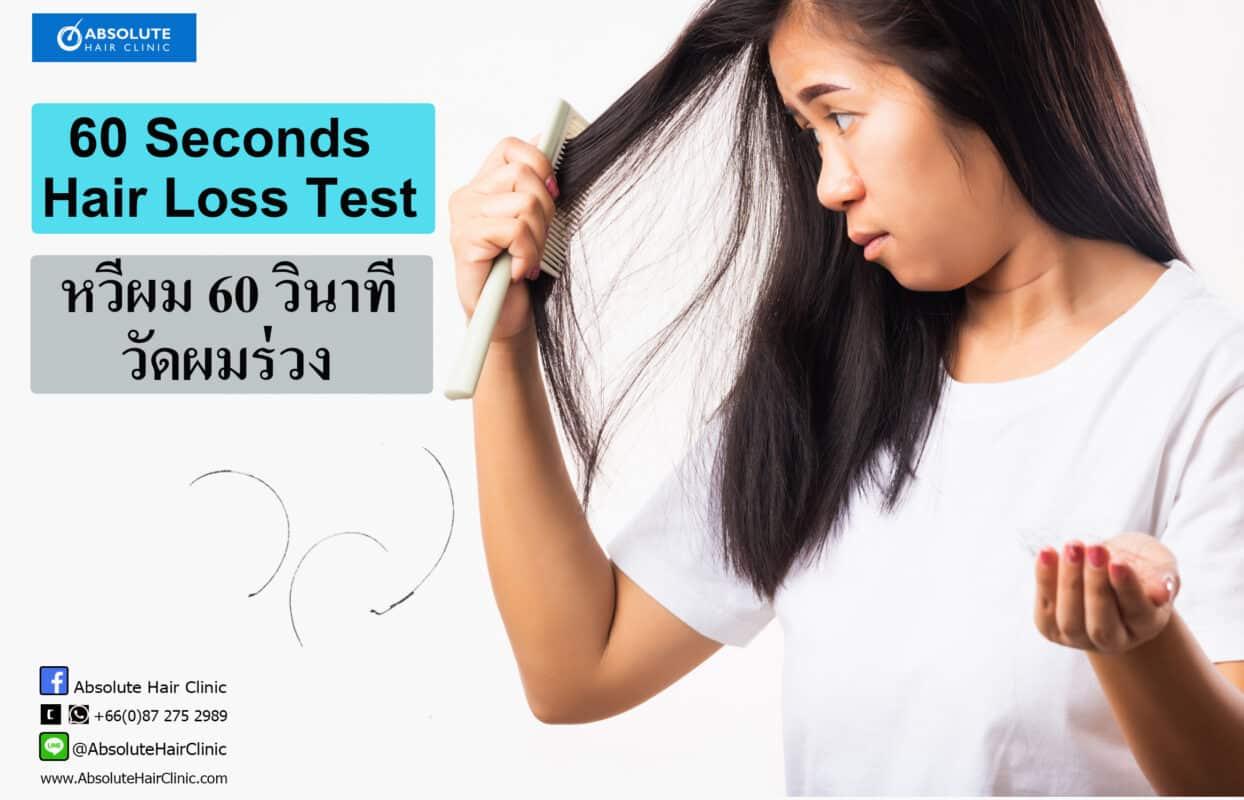 การวัดผมร่วงโดยการหวีผมหนึ่งนาที60 Seconds Hair Loss Test