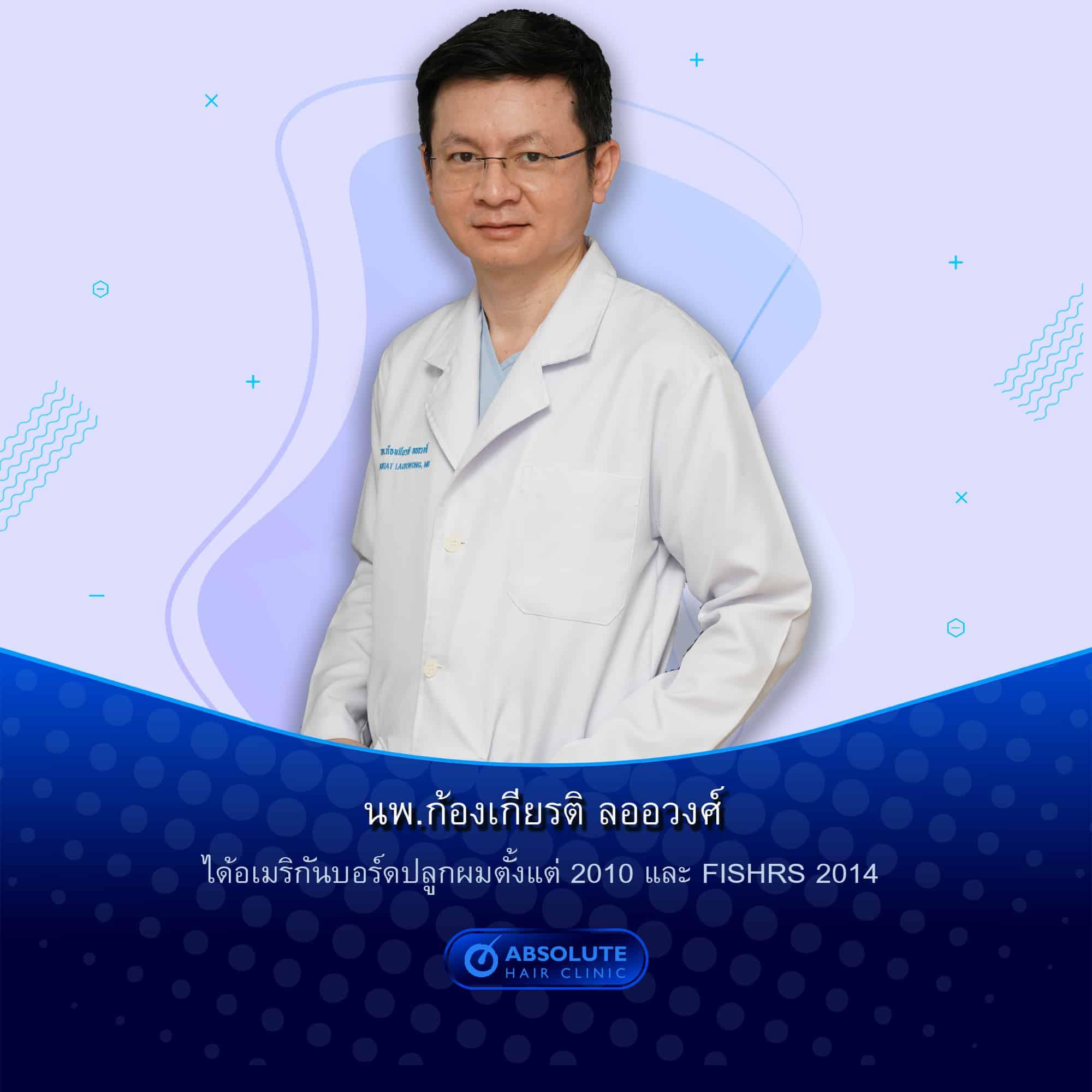 Dr.Kongkiat Laorwong.MD,FISHRS